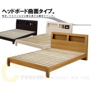セミダブルベッド フレームのみ  ヘッドボード曲面タイプ棚付きベッド GOK|crescent