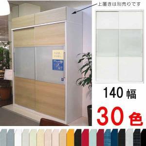 大型スライド食器棚 幅140cm キッチンボード 30色カラーオーダー【戸建て1階搬入・設置以外は注文不可/吊り上げ不可】 SOK 開梱設置送料無料|crescent