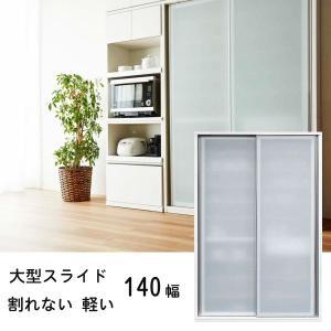 【安全対策】大型 スライド 食器棚 幅140cm 高さ210cm キッチンボード 地域限定大型設置便 OK |crescent
