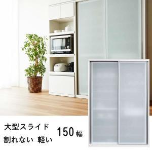 【安全対策】大型 スライド 食器棚 幅150cm 高さ210cm キッチンボード 【受注生産40-60日】SOK OK 開梱設置送料無料|crescent