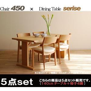 ダイニングセット5点 テーブル幅140cmダニングセット5点 食卓セット タモ材  ダイニングテーブルセット 食卓|crescent