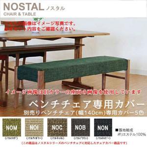 ノスタル Nostal ベンチチェア(幅140cm)専用別売りカバー 5色  m082-|crescent