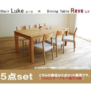 ダイニングテーブルセット ダイニングセット5点 幅154cm テーブル レブ154テーブルON/ルーク2 チェアON/CLGホワイトオーク材  GOK|crescent