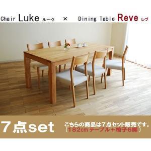 ダイニングセット7点 テーブル幅182cm  テーブル レブ 182テーブル ON/ルーク2 チェアON/CLG ホワイトオーク材 GOK m082-|crescent
