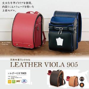 ランドセル 人気 2018年 レザービオラ lv905 男の子・女の子用 ランドセル 日本製 ...