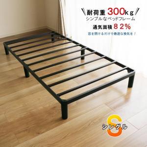 頑丈な シングルベッド 耐加重300kg丈夫な すのこベッド ベッドフレームのみ ベッド  幅Sサイズ 鉄ベッド ダークブラウン|crescent