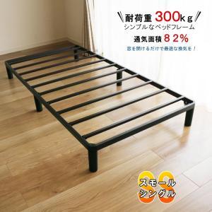 頑丈な スモールシングルベッド 90×180cm 耐加重300kg丈夫な ベッド ベッドフレームのみ ブラック SSサイズ  鉄ベッド TFR-B3(KM-FR2) murren-tfr-b3ss|crescent