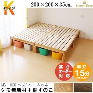 新桐すのこデッキ型ベッド スノコが頑丈になりました ベッド キング シングル×2  フラット フレームのみ タモ無垢 YSS|crescent
