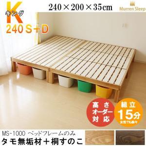 新 桐すのこデッキ型ベッド キングベッド240サイズ(シングル×1+ダブル×1) フラット  フレームのみ タモ無垢 YSS|crescent