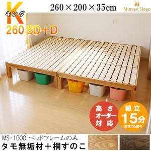 新桐すのこデッキ型ベッド キングベッド260サイズ(セミダブル×1+ダブル×1) フラット スノコが頑丈になりました フレームのみ タモ無垢 YSS|crescent