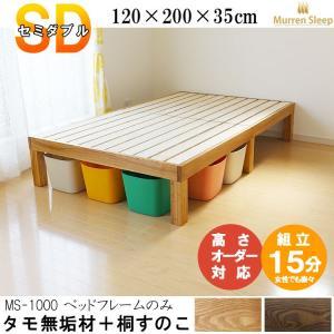 セミダブル すのこベッド 新 桐すのこベッド スノコが頑丈になりました  フラット フレームのみ タモ無垢 あすつく YSS|crescent