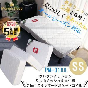 マットレス スモールシングル 幅92cm×長さ182cm  折りたたみ ポケットコイル 分割 折り畳み 三つ折り 3分割 あすつく マットレス 三つ折り|crescent