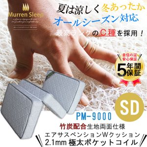 ベッドマットレス 3分割式 三つ折り 高反発 セミダブル 世界基準認証 ポケットコイル  エアーマットレス 折りたたみ 折り畳み|crescent