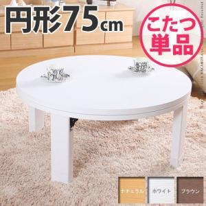 天然木 丸型 折れ脚 こたつ ロンド 75cm 円形 折りたたみ  こたつテーブル|crescent