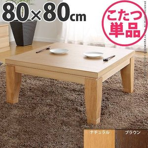 モダン リビング こたつ ディレット 80x80cm 正方形 コタツ テーブル|crescent