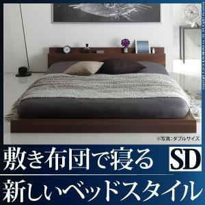 ベッド セミダブル 敷布団で寝るローベッド 〔ジェイベッド〕 セミダブル ベッドフレームのみ  フレーム|crescent