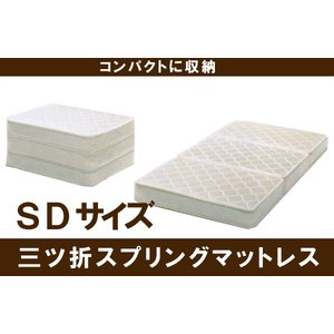 三つ折ボンネルスプリングマットレス セミダブル 折り畳みが出来て片付けに便利  激安|crescent