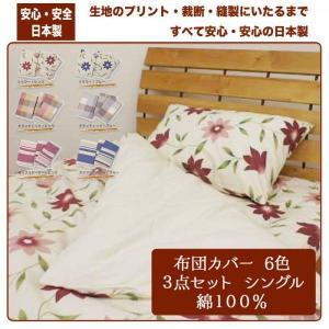 布団カバー3点セット シングルサイズ仕様 アレルギーの方にやさしい綿100% 日本製|crescent