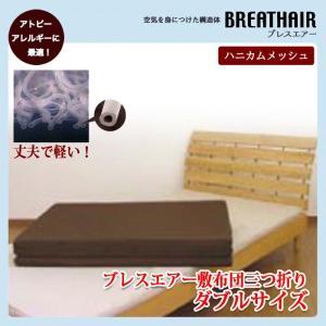 三つ折り敷布団 ダブルサイズ(140×200cm) ブレスエアー 送料無料
