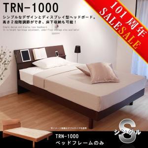 ベッド シングル トリノ 桐すのこベッドフレームのみ シングルベッド TRN-1000 コンセント付き 大型配送便 特選|crescent