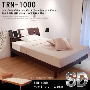桐すのこベッドフレームのみ セミダブルベッド TRN-1000 コンセント付き 大型配送便|crescent