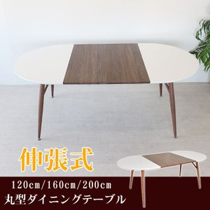 伸長式ダイニングテーブルのみ 丸型 丸いテーブル スチール脚 120cm/160cm/200cm ツートン ホワイト ブラウン SOK 開梱設置送料無料 crescent