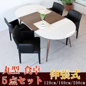 伸長式 ダイニングテーブルセット 5点 丸型 スチール脚 120cm/160cm/200cm  ツートン ホワイト ブラウン YHC-Y|crescent