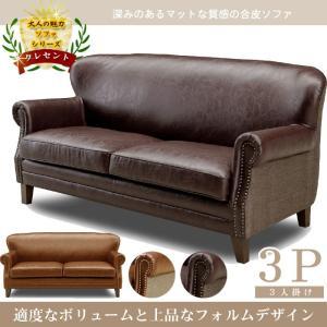 ビンテージ風 ソファー 3人掛け 合皮 キャメル、ダークブラウン レトロ 高級感 マットな質感 GOK|crescent