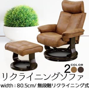 1人掛けリクライニングソファー 幅80.5cm 無段階式 ヘッド3段階調整可能 レザーファブリック ソファー 1P ソファー SSG|crescent