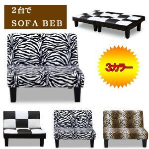 2台でソファベッドに!1.5人掛け 豹柄、ゼブラ柄、ブラック&ホワイト GMK-sofa|crescent