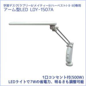 LEDライト LDY-1707A アーム型 学習デスク(ラブリーII/メイティーII/ハーベストI・II・III)他専用|crescent