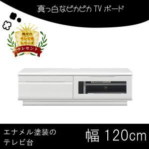エナメル塗装 テレビ台 幅120cm 白い 艶 つるつる リビングボード ローボード TVボード テレビボード t001-|crescent