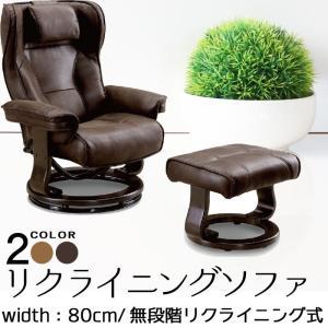 1人掛けリクライニングソファー 幅80cm 無段階式 レザーファブリック ソファー 1P ソファー シンプルデザイン 北欧 モダン SSG|crescent