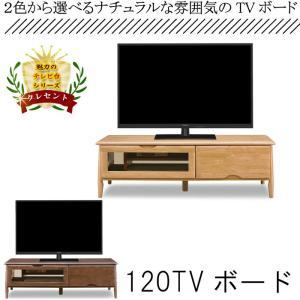テレビ台 幅120cm 120TV 無垢材 ナチュラル ブラウン 茶色 リビングボード ローボード TVボード テレビボード t001-|crescent