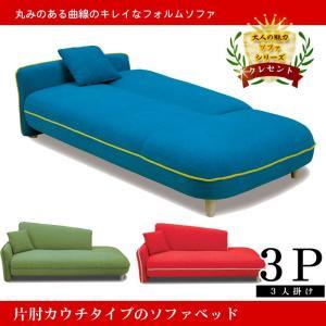 ソファベッド 片肘カウチ 3人掛け ファブリック ブルー、レッド、グリーン カジュアル 高級感 丸みのあるシンプルなデザイン GOK|crescent