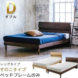 ダブル ベッドフレームのみ すのこ仕様 レッグタイプ コンセント付き 高さ2段階調整可能 タモ材 ウォールナット材 アルダー材 GOK|crescent