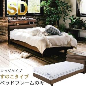 セミダブル ベッドフレームのみ すのこ仕様 レッグタイプ  ウォールナット材 コンセント付き 照明付き ブラウン GOK|crescent