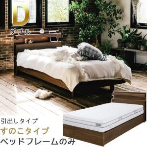 ダブル ベッドフレームのみ すのこ仕様 引出しタイプ  ウォールナット材 コンセント付き 照明付き ブラウン GOK|crescent