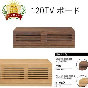 テレビ台 幅120cm 120TVボード ウォールナット無垢材 オーク無垢材 ナチュラル ブラウン 茶色 リビングボード ローボード TVボード テレビボード t001-|crescent
