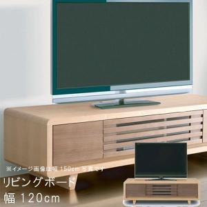 テレビ台 幅120cm TVボード タモ材 ウォールナット材 ナチュラル ブラウン リビングボード ローボード TVボード テレビボード  t001-|crescent