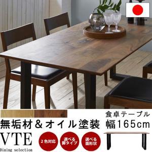 ダイニングテーブルのみ 幅165cm 天板厚26mm ウォールナット無垢集成材 オーク無垢集成材 スチール脚 オイル塗装 食卓テーブル SSG|crescent