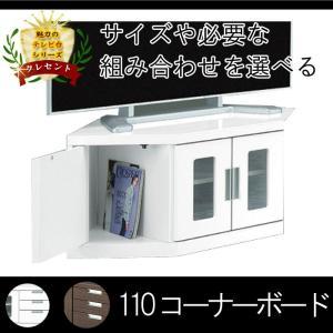 コーナーテレビ台 幅110cm 110コーナー ホワイト 白い ブラウン 茶色 リビングボード ローボード TVボード テレビボード t001-|crescent