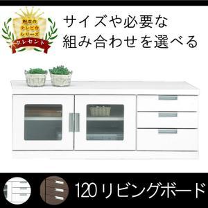 テレビ台 幅120cm 120リビングボード ホワイト 白い ブラウン 茶色 リビングボード ローボード TVボード テレビボード t001-|crescent
