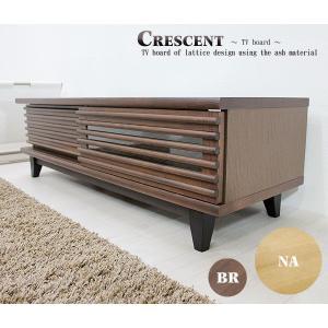 テレビ台 ローボード 幅120cm タモ材 ナチュラル、ブラウン  格子デザイン 和風モダンデザイン リビングボード テレビボード GMK-tv|crescent