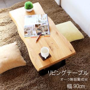 リビングテーブルのみ 幅90cm 天板厚40mm オーク無垢集成材 オイル塗装 ローテーブル センターテーブル 特選|crescent