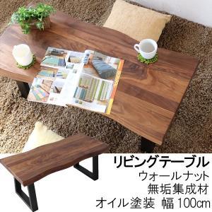 リビングテーブルのみ 幅100cm 天板厚40mm ウォールナット無垢集成材 オイル塗装 ローテーブル センターテーブル  YSS|crescent