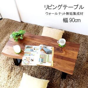 リビングテーブルのみ 幅90cm 天板厚40mm ウォールナット無垢集成材 オイル塗装 ローテーブル センターテーブル  YSS|crescent