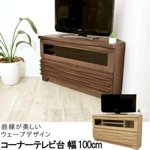 コーナー テレビ台 無垢材 2カラー 幅100cm メープル材 突板・ テレビ台 ローボード テレビボード GOK YSS crescent