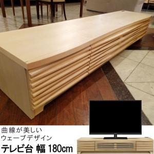 テレビ台のみ 幅180cm メープル材 突板・無垢材 テレビ台 ローボード テレビボード リビングボード GOK YSS m035-srf-180tv|crescent