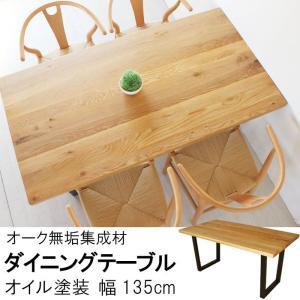 ダイニングテーブルのみ 幅135cm 天板厚40mm オーク無垢集成材 オイル塗装 食卓テーブル GOK YSS crescent